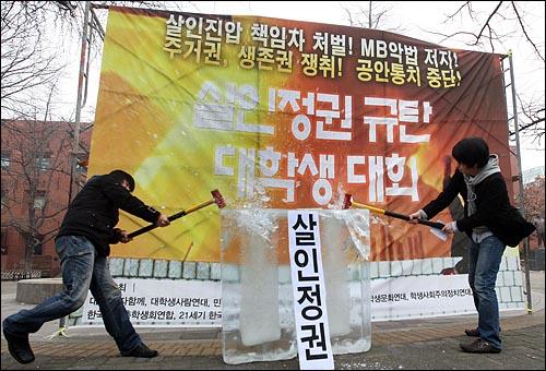 '민주노동당 학생위', '다함께' 등 대학생들이 7일 오후 서울 마로니에 공원에서 열린 '살인정권 규탄 대학생 대회'에서 용산참사의 진상규명과 책임자 처벌을 요구하며 상징의식을 하고 있다.