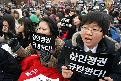 '민주노동당 학생위', '다함께' 등 대학생들이 7일 오후 서울 마로니에 공원에서 열린 '살인정권 규탄 대학생 대회'에서 용산참사의 진상규명과 책임자 처벌을 요구하며 구호를 외치고 있다.