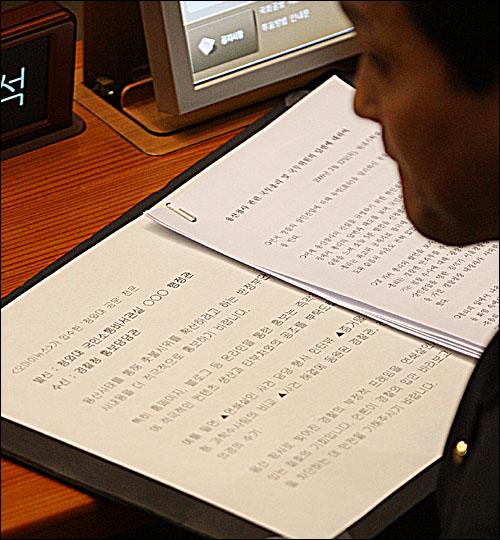 청와대 공문 보는 안민석 의원 민주당 안민석 의원이 12일 국회 본회의에서  오마이뉴스가 입수한 용산사태로 인한 촛불시위 확산 동향관련 청와대 공문을 읽어보고 있다.