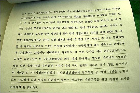 문경학살사건 판결문 중 소멸시효 부분 판단 및 재판부의 의견.