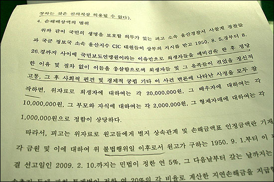울산보도연맹 판결문 결론부분.