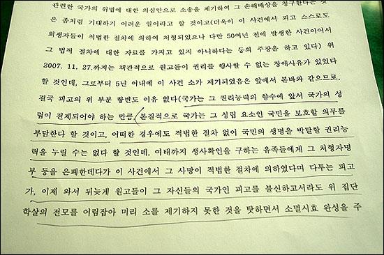 울산보도연맹 판결문 중 소멸시효부분 판단.
