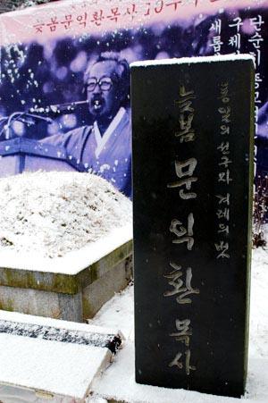 경기도 마석 모란공원 민주 묘역에 있는 문익환 목사의 묘와 비석.