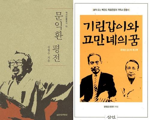 <문익환 평전>(왼쪽)과 문재린·김신묵 부부의 회고록 <기린갑이와 고만녜의 꿈>(오른쪽)