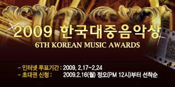 2009 한국대중음악상