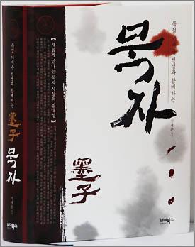 묵점 기세춘 선생이 2009년 2월 출간한 '묵자' 결정판.