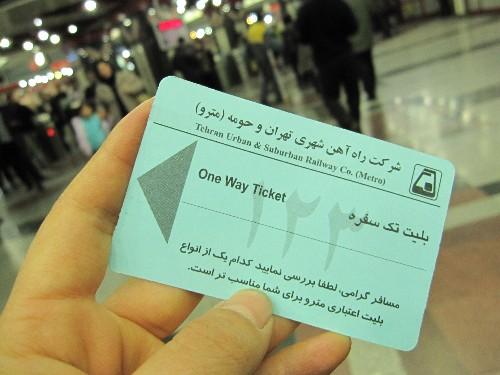 이란의 지하철 티켓. 편도와 왕복이 있는데, 왕복도 한 티켓으로 끊을 수 있는 게 편리하게 생각됐습니다.