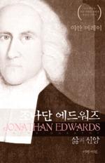 책 표지 조나단 에드워즈-삶과 신앙