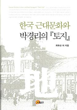 표지 <한국 근대문화와 박경리의 토지>