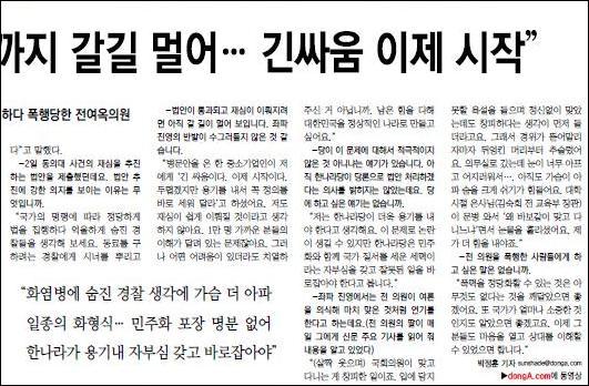 <동아일보> 3일자 5면에 실린 한나라당 전여옥 의원 인터뷰 기사.