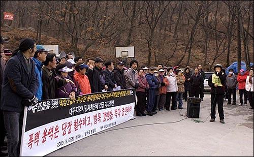 3월 6일 달비골에서 있었던 주민과 시민단체의 기자회견