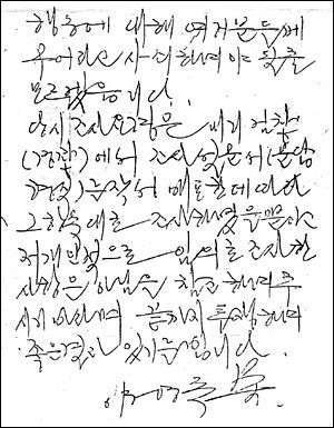 1989년 10월경 부산진경찰서 양모 형사가 구치소에 함께 수감된 동의대생 오모씨에게 건네준 자술서