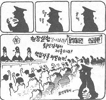 동의대사건의 화인감정서를 공개하지 않은 수사기관을 비판한 <한겨레신문>의 당시 만평.