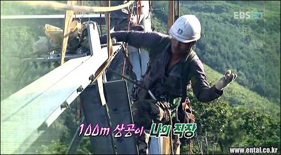 EBS <극한 직업>  '송전탑' 편 2008.10. 1 방송