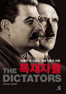 독재자들 표지 사진