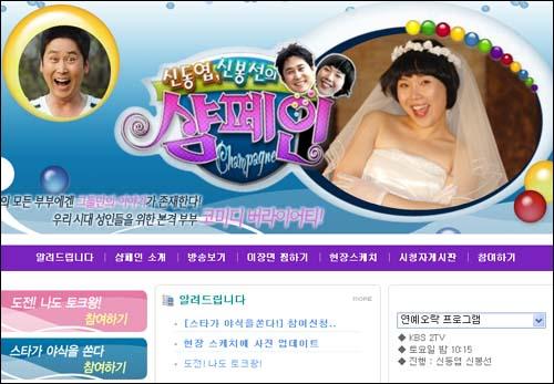 최근 김세아의 발언으로 문제가 된 KBS <신동엽 신봉선의 샴페인>