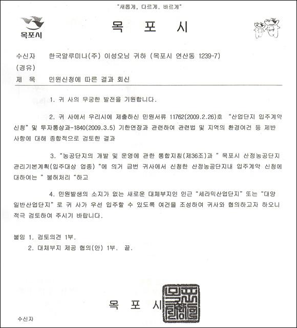 목포시에서 한국알루미나(주)에 산정농공단지 입주 불허방침을 통보했다.