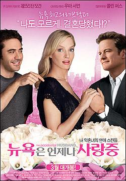 영화 <뉴욕은 언제나 사랑중> 우마 서먼, 콜린 퍼스, 제프리 딘 모건의 삼각관계 로맨틱 코미디다.