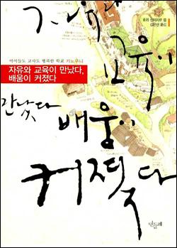 호리 신이치로 선생님이 쓰고, 김은산 선생님이 옮긴 <자유와 교육이 만났다, 배움이 커졌다> 겉 표지