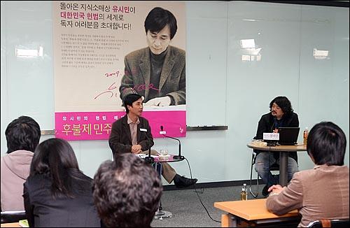 '후불제 민주주의(돌베게 펴냄)' 저자인 유시민 전 보건복지부 장관이 30일 저녁 서울 상암동 오마이뉴스 대회의실에서 열린 알라딘 독자 초대 토론회에서 이야기를 하고 있다.