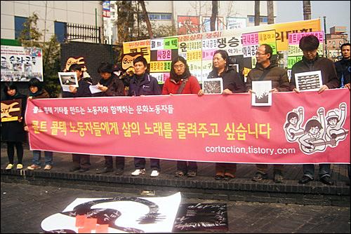 기타 제조회사 콜트˙콜텍의 노동자들과 문화예술인들은 4일 오후1시 인사동 남인사마당에서 회사 측의 부당한 해고를 규탄하는 기자회견을 했다.