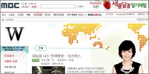 w 홈페이지 w는 피디저널리즘의 지평을 해외까지 넓힌 대표적인 사례다