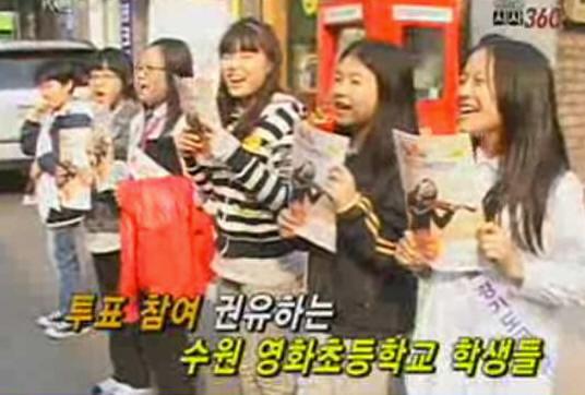 어린이들의 투표참여운동을 담은 KBS화면 수원영화초 어린이들의 투표참여운동이 KBS-TV <시사360>프로그램에 소개되었다.