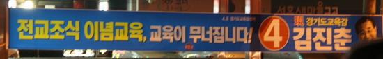 경기도 수원에 내걸린 김진춘 후보 현수막.