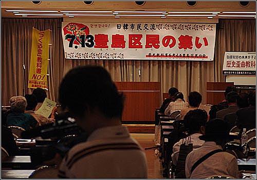 지난 2005년 7월 14일 일본 도시마 구민회관에서 열린 '후쇼샤'판 새역모 교과서 반대집회에 모인던 일본시민 및 재일동포들. 이번 '지유샤'판 우익교과서에 대해서는 이런 움직임이 전혀 없다.
