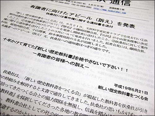 2007년 6월 21일 새로운 역사교과서를 만드는 모임은 '후쇼샤'와 절연했음을 알리는 기자회견을 가졌다.