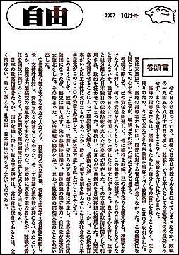 """새로운 출판사로 선정된 '지유샤'는 이념적 스펙트럼으로 따지자면 사회주의 계열이다. 정기간행물 <자유>의 2007년 10월호 권두언의 첫머리도 """"지금 일본은 미쳐 돌아가고 있다""""로 시작되며, 쇼와 천황의 전쟁책임을 묻는 내용으로 이루어져 있다."""
