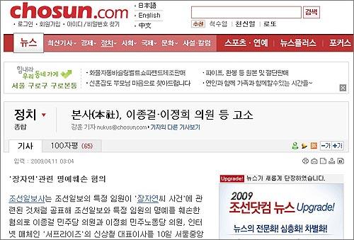 """조선일보사는 10일 """"고 장자연씨 사건에 <조선일보> 특정임원이 관련된 것처럼 공표해 <조선일보>와 특정 임원의 명예를 훼손했다""""는 이유로 이종걸·이정희 의원을 고소했다."""