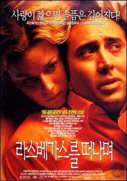 착한 인상의 니콜라스 케이지와 엘리자베스 슈가 주연했던 영화 <라스베가스를 떠나며>. 엘리자베스 슈는 영화 <세인트>에서는 그녀의 인상과 맞지 않는 역을 맡았었다.