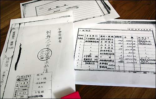 일본 국립공문서관 츠쿠바 분관에서 발견된 '조선인 임금 미지불 채무'. 1950년 10월 6일 후생성이 작성한 자료로 당시 재일 조선인 징용자들의 기업별 공탁금 내역이 상세히 기록돼 있다.