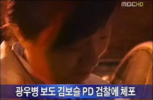 """MBC <뉴스데스크>는 15일 밤 """"PD수첩의 광우병 보도와 관련해 검찰의 소환을 거부해오던 김보슬 MBC 피디가 오늘 밤 8시쯤 서울 서초구 잠원동에서 검찰 수사관에 체포됐다""""고 보도했다."""