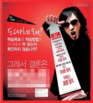 신해철은 지난 2월 특목고 전문 입시학원 광고에 출연해 뜨거운 논쟁의 주인공이 됐다.