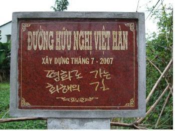 2007년 평화캠프 마을(유이쑤이엔현 유이탄)에서 캠프 후 세운 푯말
