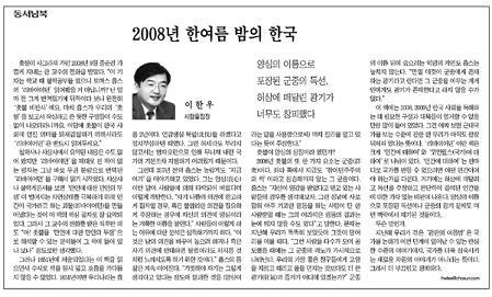 조선일보 칼럼 동서남북
