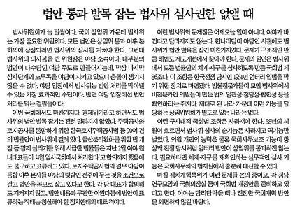 중앙일보 사설