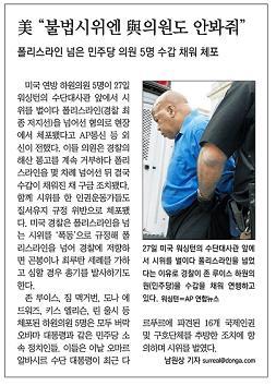 동아일보 1면 기사