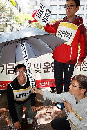 전국등록금네트워크와 서울지역대학생연합, 민주노동당 서울시당이 4일 오전 서울 시청앞에서 기자회견을 열고 고액등록금으로 고통받고 있는 서민들에게 서울시가 나서 학자금 대출이자를 낮춰줄 것을 요구하는 퍼포먼스를 벌이고 있다.