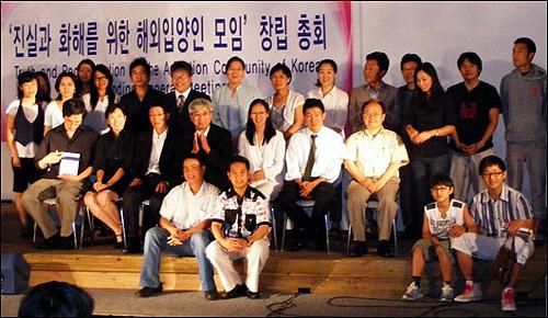 '20만 고아수출'의 진실을 밝히려는 취지로 국내외 1백여 명의 한국입양인들이 모여 만든 '진실과 화해를 위한 해외입양인 모임'의 지난해 8월 창립총회 장면.