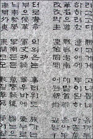 묘비 '개남장(開南丈)'의 일부 혁명가 김개남에 대한 지금까지의 역사적 평가가 부족하고 잘못돼 있음을 토로하고 있습니다.
