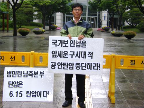 """부산지역 시민사회단체 대표와 활동가들은 지난 11일부터 부산지방경찰청 앞에서 """"국가보안법을 앞세운 구시대적 공안탄압을 중단하라""""는 피켓을 들고 1인시위를 벌이고 있다."""