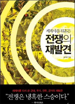 김도균의 '전쟁의 재발견'