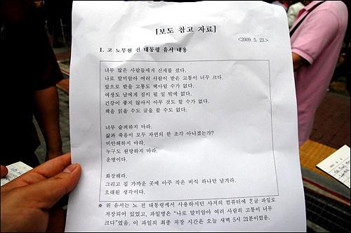 노무현 전 대통령 측이 밝힌 노 전 대통령 유서 내용 보도자료.