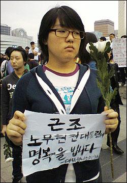 덕수궁 대한문 앞에서 열린 추모집회에 참가한 한 대학생.(이 사진은 2740님이 엄지뉴스로 보낸 사진입니다)