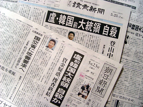 5월 23일 <아사히>와 <요미우리> 석간 톱기사  - 노 전 한국대통령 자살