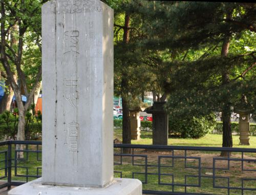 장충단비.1900년(광무4년)/ 장충동. 수표교옆 3호선 동대입구역 인근
