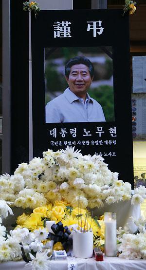 노무현 전 대통령 영정 사진 앞에 국화와 향이 놓여 있다.